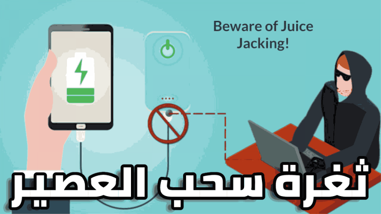 لا تترك هاتفك في الاماكن العامة ثغرة سحب العصير او juice jacking