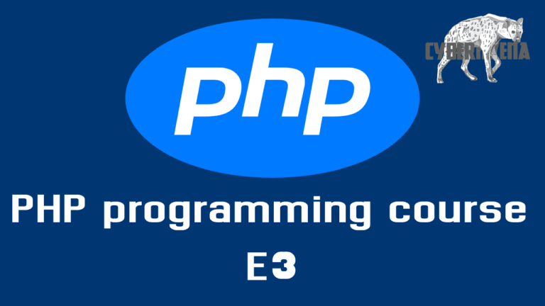 free PHP programming course E3 learn to code